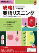 NHKラジオ 攻略!英語リスニング 2017年3月号(NHKテキスト)