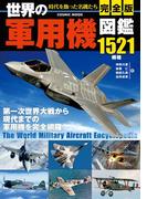 完全版 世界の軍用機図鑑(コスミックムック)
