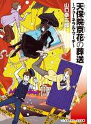 天保院京花の葬送 ~フューネラル・マーチ~(メディアワークス文庫)