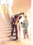 気になるあの子(3)(drapコミックス)