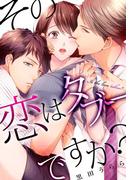 その恋はタブーですか?(1)(恋愛ショコラ)