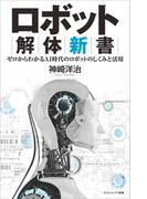 ロボット解体新書(サイエンス・アイ新書)