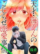 天才・海くんのこじらせ恋愛事情 分冊版 : 12(アクションコミックス)