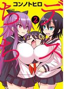 デスちち : 2(アクションコミックス)