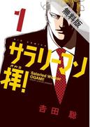 【期間限定 無料お試し版】サラリーマン拝! 1(ビッグコミックス)