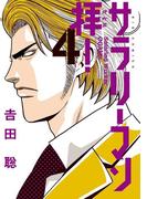 サラリーマン拝! 4(ビッグコミックス)