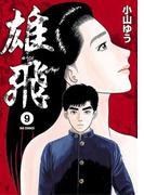 雄飛 9(ビッグコミックス)