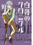 白暮のクロニクル 10(ビッグコミックス)