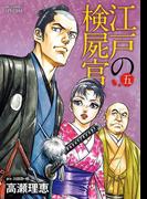 江戸の検屍官 5(ビッグコミックススペシャル)