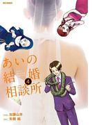 あいの結婚相談所 4(ビッグコミックス)