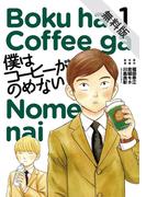 【期間限定 無料お試し版】僕はコーヒーがのめない 1(ビッグコミックス)