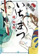 【期間限定 無料お試し版】いちまつ捕物帳 1(ビッグコミックス)