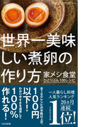 世界一美味しい煮卵の作り方~家メシ食堂 ひとりぶん100レシピ~