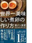 世界一美味しい煮卵の作り方~家メシ食堂 ひとりぶん100レシピ~(光文社新書)