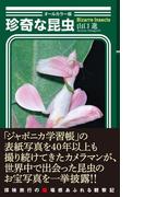 〈オールカラー版〉珍奇な昆虫(光文社新書)