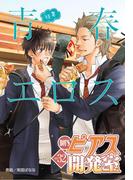【6-10セット】BOY'Sピアス開発室vol.32