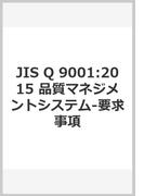 JIS Q 9001:2015 品質マネジメントシステム‐要求事項