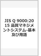 JIS Q 9000:2015 品質マネジメントシステム‐基本及び用語