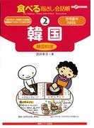 食べる指さし会話帳 2