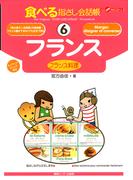 食べる指さし会話帳 6
