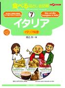 食べる指さし会話帳 7