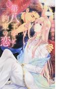 第八王子と約束の恋 (リンクスロマンス)(リンクスロマンス)