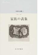 中井久夫集 2 家族の表象