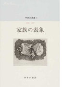 家族の表象  〈中井久夫集 2〉 1983-1987