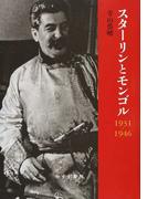 スターリンとモンゴル1931−1946 (東北アジア研究専書)