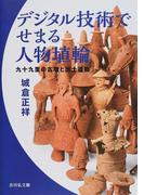 デジタル技術でせまる人物埴輪 九十九里の古墳と出土遺物