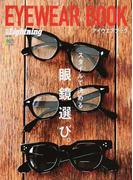 アイウエアブック スタイルで決める眼鏡選び。