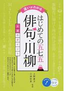 違いがわかるはじめての五七五「俳句・川柳」上達のポイント (コツがわかる本)