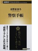 警察手帳 (新潮新書)(新潮新書)