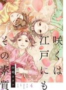 咲くは江戸にもその素質 4【フルカラー】(comico BOOKS)