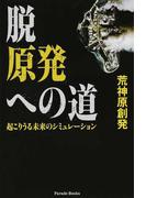 脱原発への道 起こりうる未来のシミュレーション (Parade Books)(Parade books)