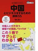 中国とビジネスをするための鉄則55 (アルクはたらく×英語 国・地域別ビジネスガイド)