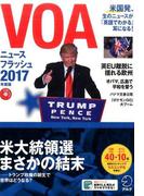 CD付 VOAニュースフラッシュ2017年度版