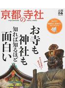 京都の寺社 お寺と神社の見方が変わる!目からウロコの寺社ガイド。 京都ぴあ