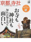 京都の寺社 お寺と神社の見方が変わる!目からウロコの寺社ガイド。 京都ぴあ (ぴあMOOK関西)(ぴあMOOK関西)