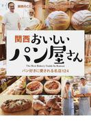 関西おいしいパン屋さん パン好きに愛される名店124 (ぴあMOOK関西)(ぴあMOOK関西)