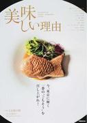 """美味しい理由 今、東京に輝く一番の""""ごちそう""""を召し上がれ!"""