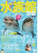 水族館ぴあ 見て、感じて、癒される 全国版 2017 北海道から沖縄まで、全国人気水族館118スポット