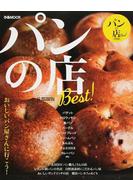 パンの店Best! 首都圏版 おいしいパン屋さんに行こう!