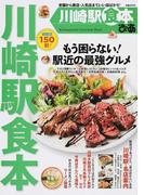 川崎駅食本ぴあ 老舗から新店・人気店までいい店ばかり!