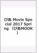 ぴあMovie Special 2017Spring 特集『無限の住人』木村拓哉&春映画特集号! (ぴあMOOK)(ぴあMOOK)