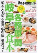 ぴあ岐阜各務原関食本 2017→2018 でーれーうまい!地元民行きつけ200軒