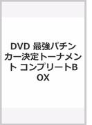 DVD 最強パチンカー決定トーナメント コンプリートBOX