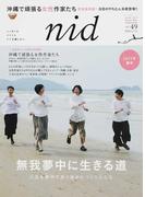 nid ニッポンのイイトコドリを楽しもう。 vol.49(2017) 沖縄で頑張る女性作家たち (MUSASHI BOOKS Musashi Mook)(MUSASHI BOOKS)