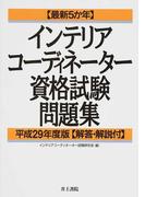 インテリアコーディネーター資格試験問題集 最新5か年 平成29年度版