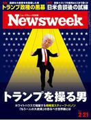 ニューズウィーク日本版 2017年 2/21号(ニューズウィーク)